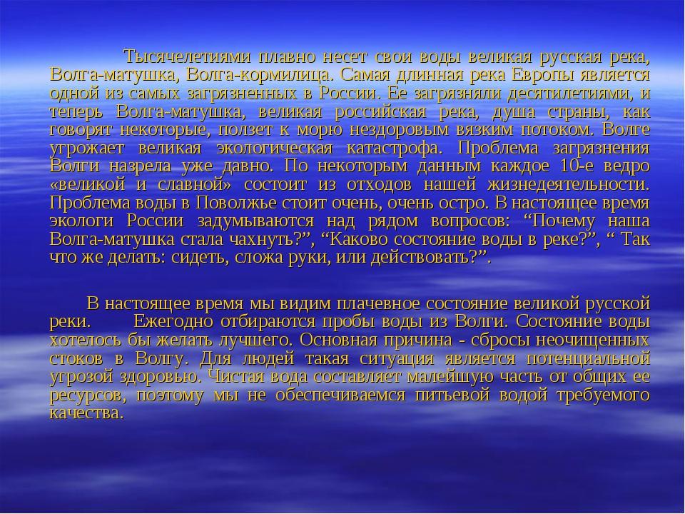 Тысячелетиями плавно несет свои воды великая русская река, Волга-матушка, Во...