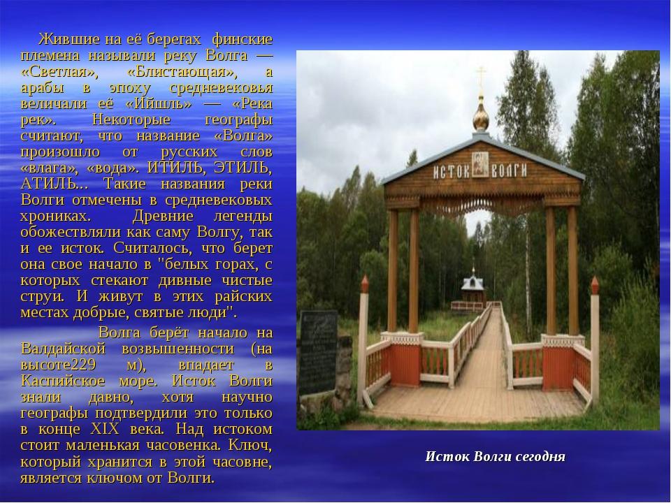 Жившие на её берегах финские племена называли реку Волга — «Светлая», «Блист...