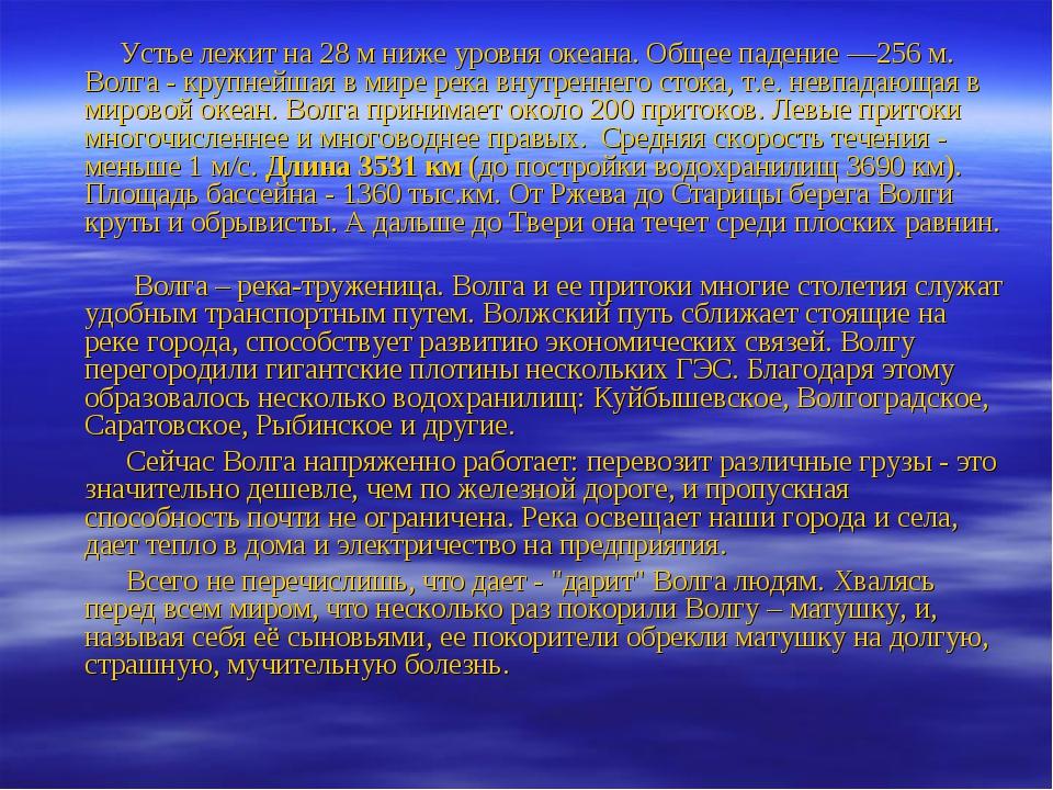 Устье лежит на 28 м ниже уровня океана. Общее падение —256 м. Волга - крупне...