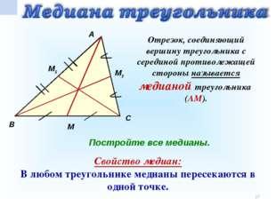 * А М В С Отрезок, соединяющий вершину треугольника с серединой противолежаще