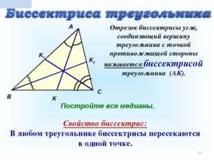 * А К В С Отрезок биссектрисы угла, соединяющий вершину треугольника с точкой