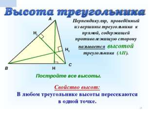 * А В С Н Перпендикуляр, проведённый из вершины треугольника к прямой, содерж