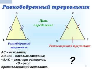 * Равнобедренный треугольник Равносторонний треугольник Дать определение А М