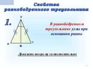 * А С В В равнобедренном треугольнике углы при основании равны Доказать теоре