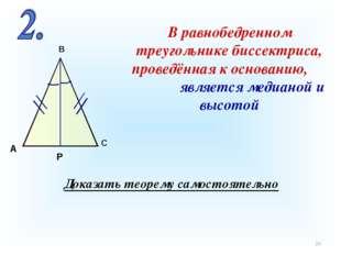 * А С В В равнобедренном треугольнике биссектриса, проведённая к основанию, я