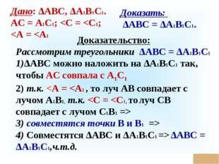 * Дано: ΔАВС, ΔА1В1С1. АС = А1С1;