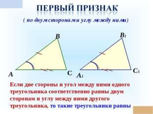 * А В С А1 В1 С1 Если две стороны и угол между ними одного треугольника соотв