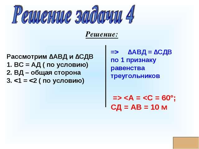 * Рассмотрим ∆АВД и ∆СДВ 1. ВС = АД ( по условию) 2. ВД – общая сторона 3.