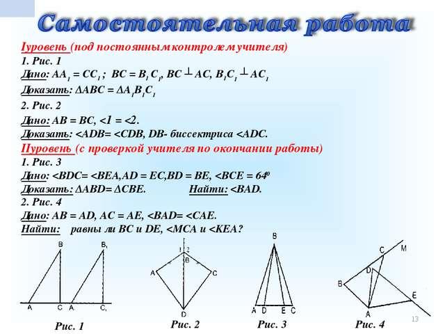 * Iуровень (под постоянным контролем учителя) 1.Рис. 1 Дано: АА1 = СС1 ; ВС...
