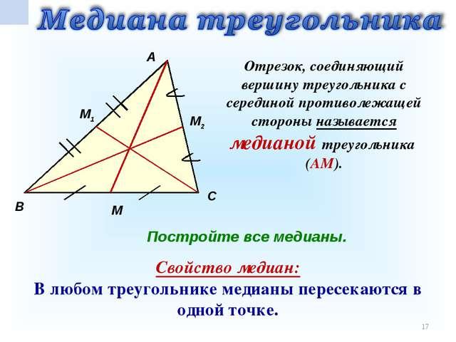 * А М В С Отрезок, соединяющий вершину треугольника с серединой противолежаще...