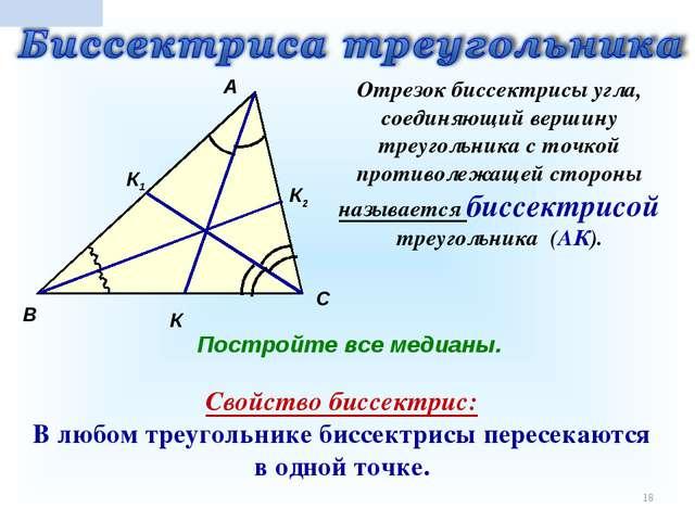 * А К В С Отрезок биссектрисы угла, соединяющий вершину треугольника с точкой...