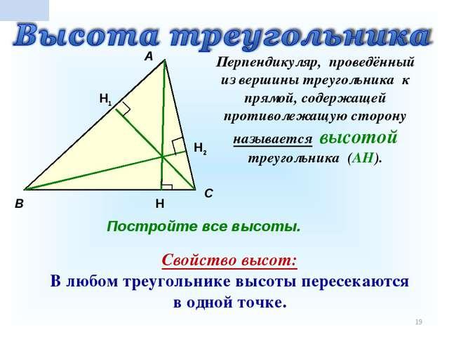 * А В С Н Перпендикуляр, проведённый из вершины треугольника к прямой, содерж...