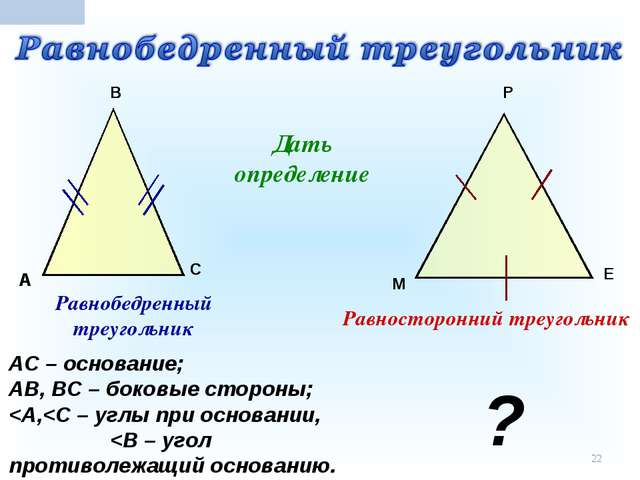 * Равнобедренный треугольник Равносторонний треугольник Дать определение А М...