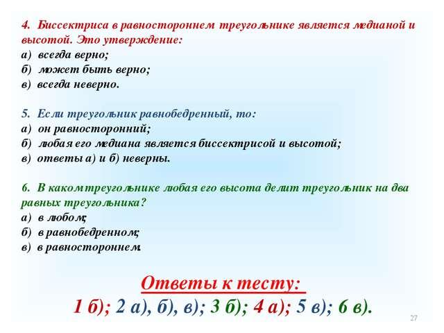 * 4. Биссектриса в равностороннем треугольнике является медианой и высотой. Э...