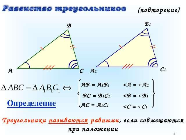 * (повторение) А В С А1 В1 С1 АВ = А1В1 ВС = В1С1 АС = А1С1