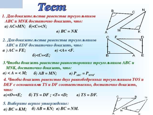 1. Для доказательства равенства треугольников ABC и MNK достаточно доказать,...