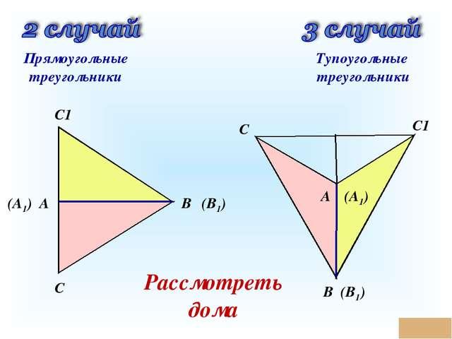 * А (А1) С С1 В (В1) С С1 В (В1) А (А1) Прямоугольные треугольники Тупоугольн...