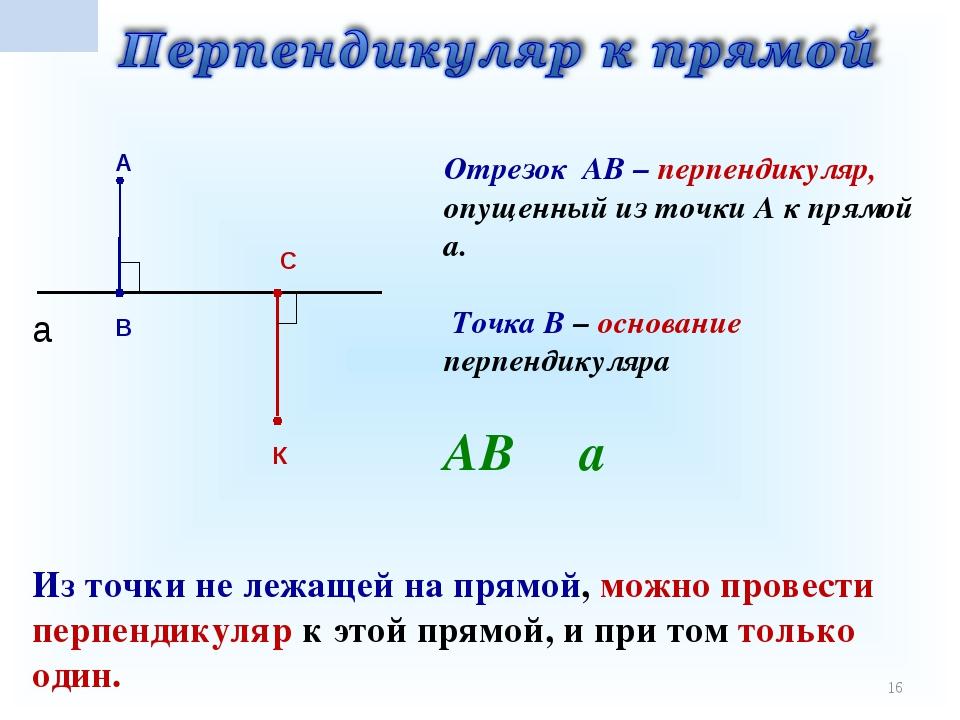 * а С В А К Отрезок АВ – перпендикуляр, опущенный из точки А к прямой а. Точк...