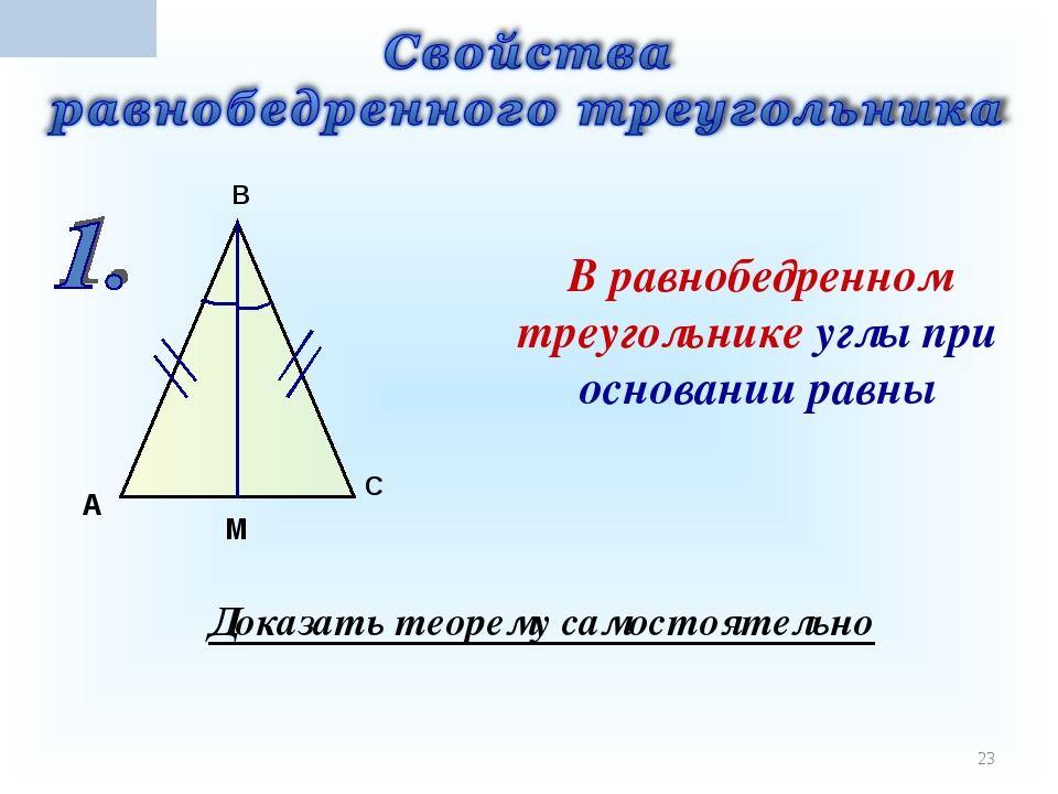 * А С В В равнобедренном треугольнике углы при основании равны Доказать теоре...