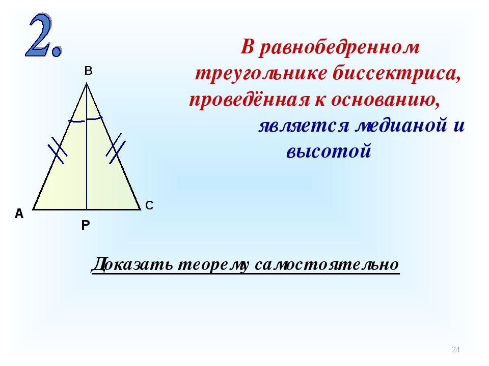 * А С В В равнобедренном треугольнике биссектриса, проведённая к основанию, я...