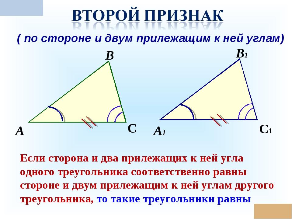 * А В С А1 В1 С1 Если сторона и два прилежащих к ней угла одного треугольника...