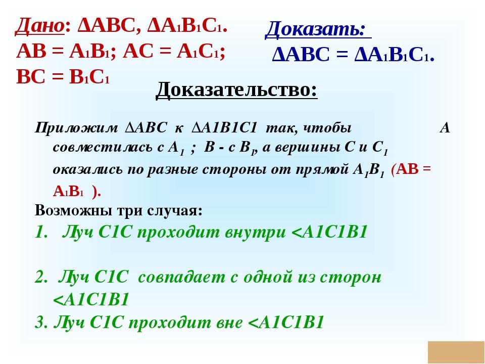 * Дано: ΔАВС, ΔА1В1С1. АВ = А1В1; АС = А1С1; ВС = В1С1 Доказать: ΔАВС = ΔА1В1...