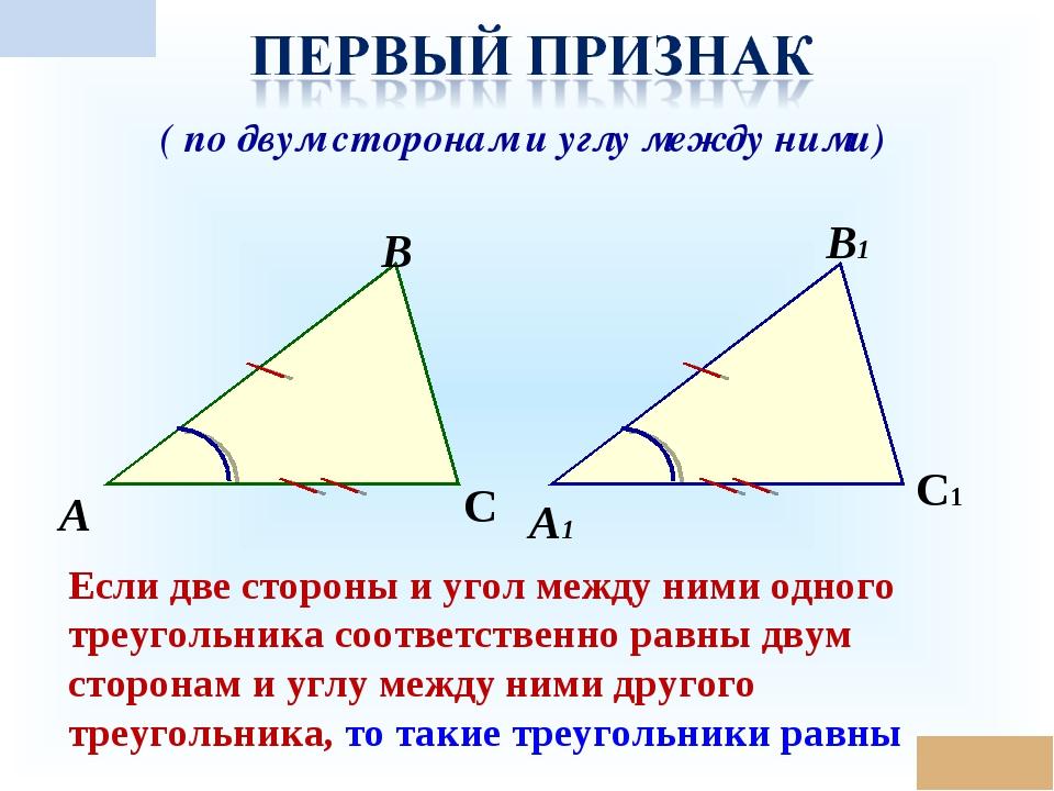 * А В С А1 В1 С1 Если две стороны и угол между ними одного треугольника соотв...