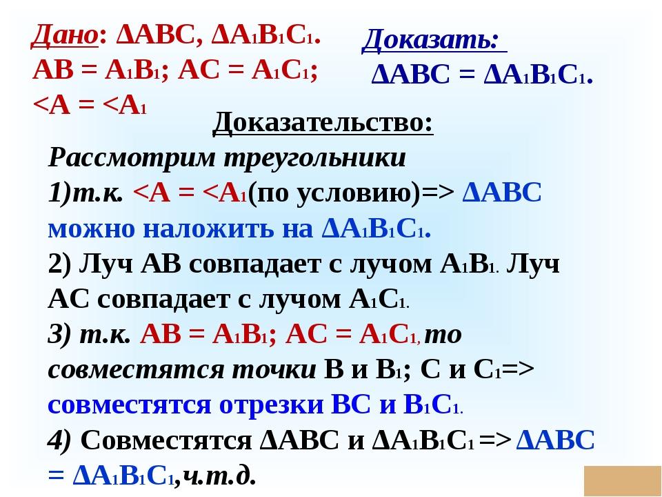 * Дано: ΔАВС, ΔА1В1С1. АВ = А1В1; АС = А1С1;