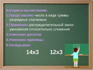 Алгоритм вычисления: 1.Представляю число в виде суммы разрядных слагаемых 2.П