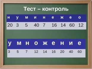 Тест – контроль нуминежео 203540716146012 умножение 3