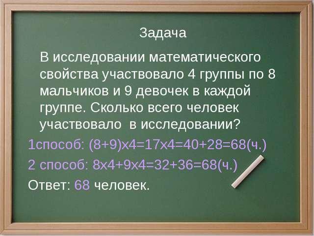 Задача В исследовании математического свойства участвовало 4 группы по 8 мал...