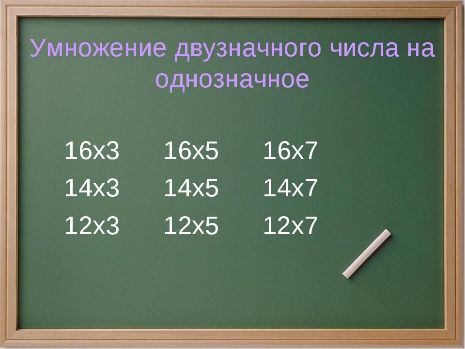 Умножение двузначного числа на однозначное 16х3 16х5 16х7 14х3 14х5 14х7 12х3...