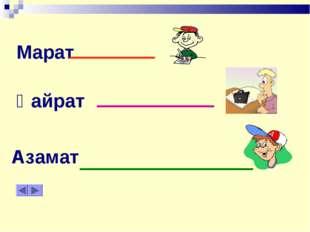 Марат Қайрат Азамат