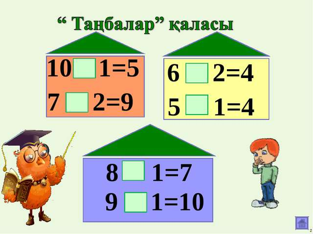 2 10 1=5 7 2=9 6 2=4 5 1=4 8 1=7 9 1=10