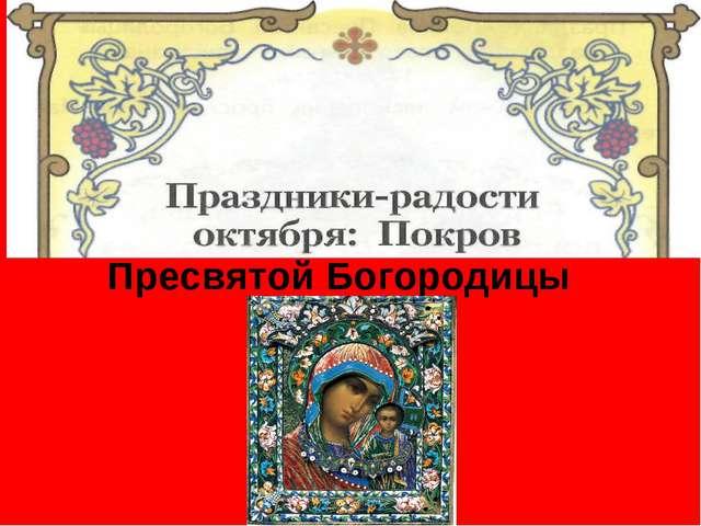 Пресвятой Богородицы