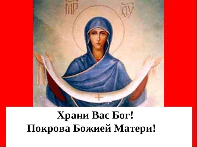 Храни Вас Бог! Покрова Божией Матери!