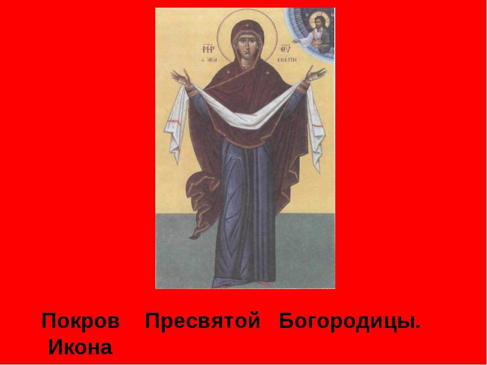 Покров Пресвятой Богородицы. Икона