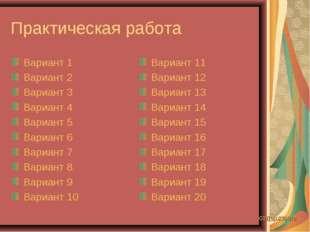 Практическая работа Вариант 1 Вариант 2 Вариант 3 Вариант 4 Вариант 5 Вариант