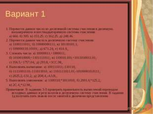 Вариант 1 1. Перевести данное число из десятичной системы счисления в двоичну