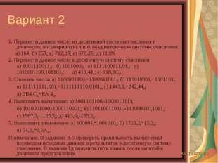 Вариант 2 1. Перевести данное число из десятичной системы счисления в двоичну