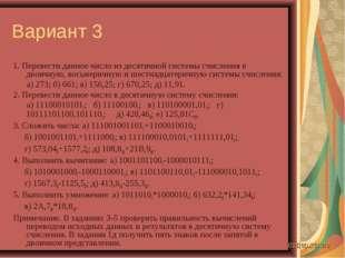 Вариант 3 1. Перевести данное число из десятичной системы счисления в двоичну