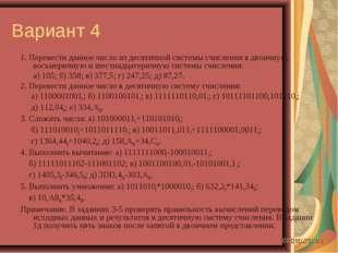 Вариант 4 1. Перевести данное число из десятичной системы счисления в двоичну