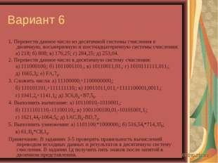 Вариант 6 1. Перевести данное число из десятичной системы счисления в двоичну
