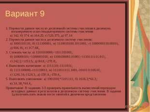 Вариант 9 1. Перевести данное число из десятичной системы счисления в двоичну