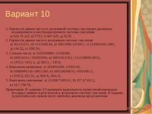 Вариант 10 1. Перевести данное число из десятичной системы счисления в двоичн