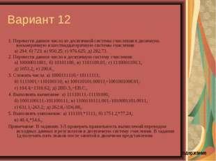 Вариант 12 1. Перевести данное число из десятичной системы счисления в двоичн