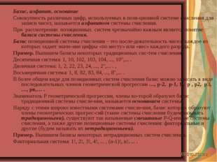 Базис, алфавит, основание Совокупность различных цифр, используемых в позици