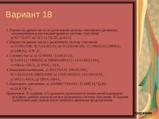 Вариант 18 1. Перевести данное число из десятичной системы счисления в двоичн