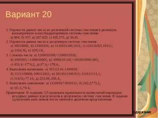 Вариант 20 1. Перевести данное число из десятичной системы счисления в двоичн