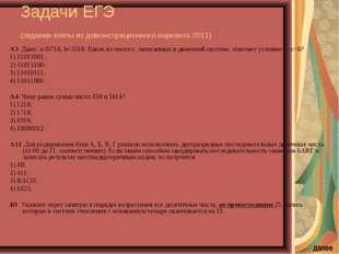 Задачи ЕГЭ (задания взяты из демонстрационного варианта 2011) A3 Дано: а=D716